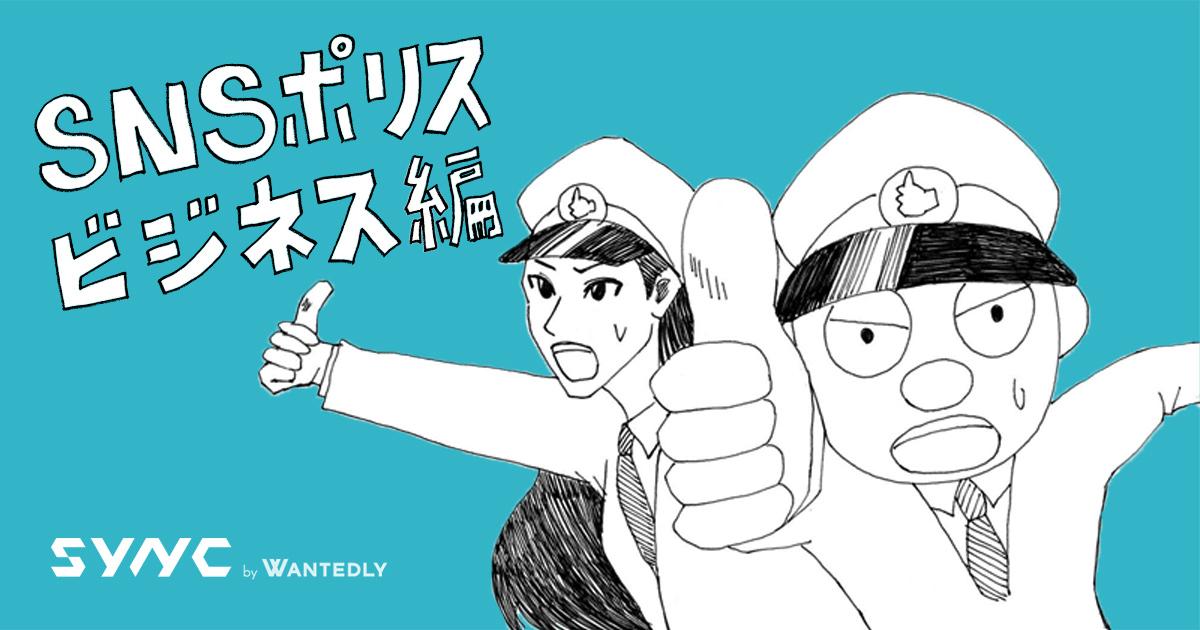 http://sync-sns-police.wantedly.com/images/og/manga.jpg